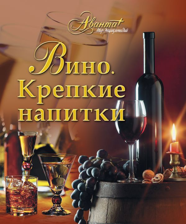 Вино. Крепкие напитки Бортник О.И.