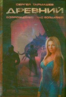 Тармашев С.С. - Древний. Вторжение. Расплата. Возрождение. Час воздаяния обложка книги