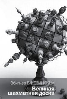 Бжезинский З. - Великая шахматная доска: господство Америки и его геостратегические императивы обложка книги