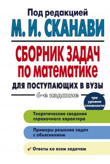 Сканави М.И. - Сборник задач по математике для поступающих в вузы обложка книги