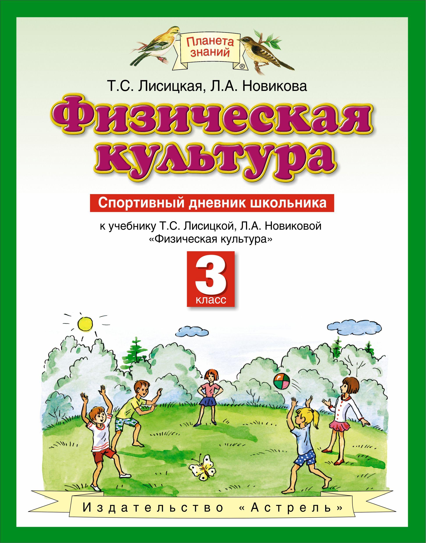 Физическая культура. 3 класс. Спортивный дневник школьника ( Лисицкая Т.С.  )