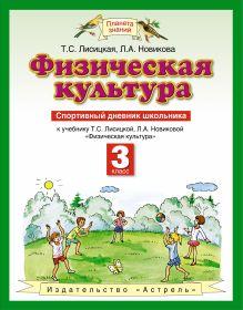 Лисицкая Т.С. - Физическая культура. 3 класс. Спортивный дневник школьника обложка книги