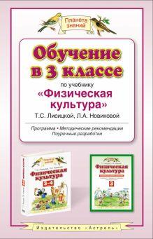 Лисицкая Т.С., Новикова Л.А. - Физическая культура. 3 класс. Методическое пособие обложка книги