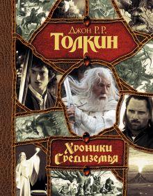 Толкин Д.Р.Р. - Хроники Средиземья обложка книги
