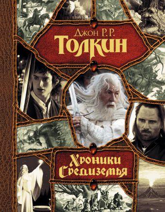 Хроники Средиземья Толкин Д.Р.Р.