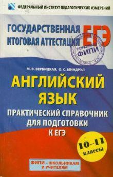 ЕГЭ Английский язык. Практический справочник для подготовки к ЕГЭ. 10-11 классы обложка книги