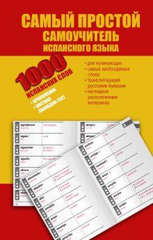 . - Самый простой самоучитель испанского языка обложка книги