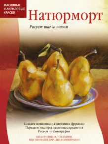 . - Натюрморт обложка книги
