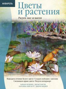. - Цветы и растения обложка книги