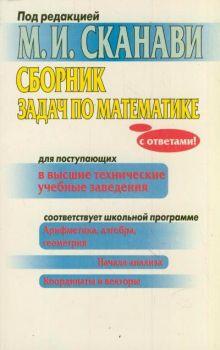 Сканави М.И. - Сборник задач по математике для поступающих в высшие технические учебные заведения обложка книги