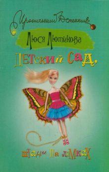 Лютикова Л. - Детский сад, штаны на лямках обложка книги