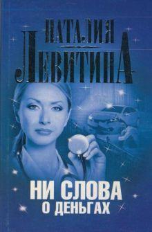 Левитина Н.С. - Ни слова о деньгах обложка книги