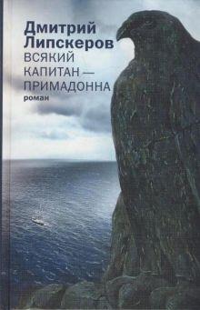 Липскеров Д. - Всякий капитан — примадонна обложка книги