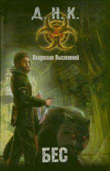Выставной В. - Бес обложка книги