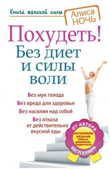 Похудеть! Без диет и силы воли обложка книги