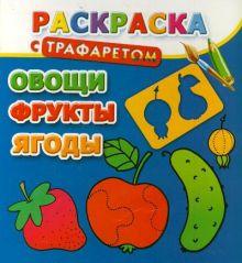 Дмитриева В.Г. - Раскраска с трафаретом. Овощи, фрукты, ягоды обложка книги