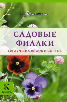 Колесникова Е.Г. - Садовые фиалки обложка книги