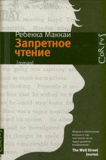 Маккаи Ребекка - Запретное чтение обложка книги