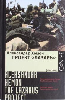 Хемон Александар - Проект Лазарь обложка книги