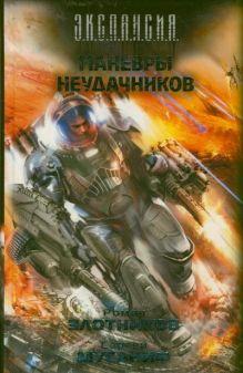Злотников Р.В.,Мусаниф С.С. - Маневры неудачников обложка книги