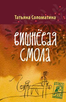 Соломатина Т.Ю. - Вишневая смола обложка книги