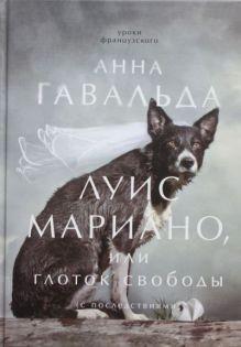 Луис Мариано, или глоток свободы (с последствиями) обложка книги