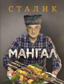 Ханкишиев С. - Мангал обложка книги