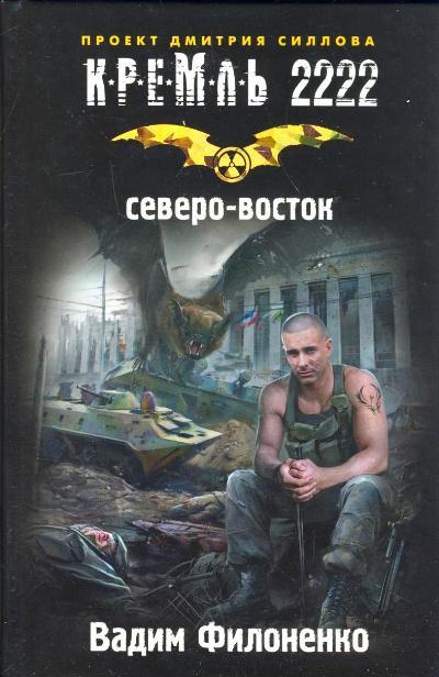 Кремль 2222. Северо-восток Филоненко В.А.