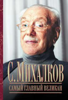 Михалков С.В. - Самый главный великан обложка книги