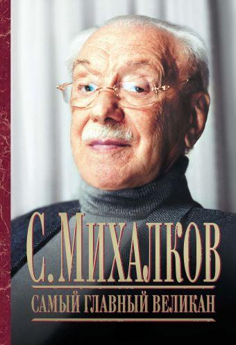 Самый главный великан Михалков С.В.