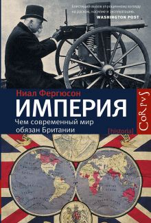 Империя: чем современный мир обязан Британии обложка книги