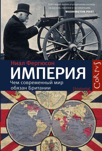 Империя: чем современный мир обязан Британии Фергюсон Н.