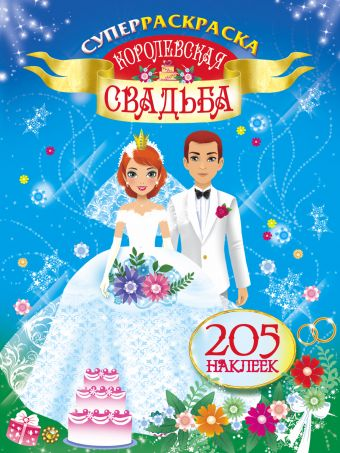 Королевская свадьба Оковитая Е.В.