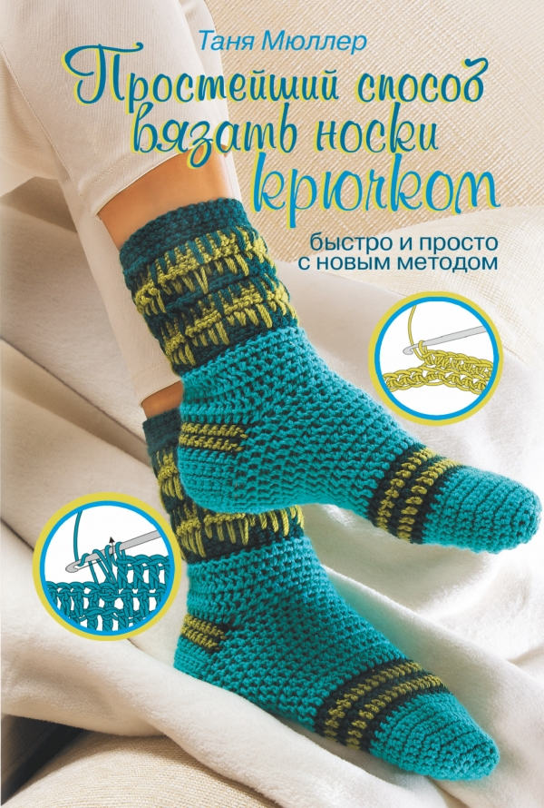 Простейший способ вязать носки крючком .