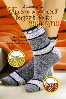Хуг В. - Простейший способ вязать носки спицами обложка книги