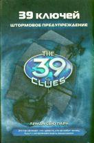 Парк Л.С. - 39 ключей. Штормовое предупреждение' обложка книги