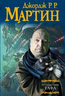 Мартин Д. - Путешествия Тафа обложка книги