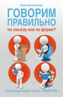 Милославский И.Г. - Говорим правильно по смыслу или по форме обложка книги