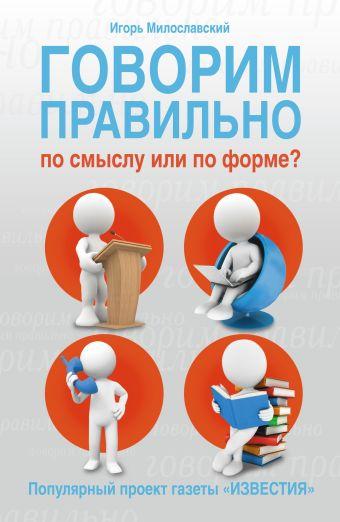 Говорим правильно по смыслу или по форме Милославский И.Г.