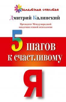 Калинский Д. - 5 шагов к счастливому Я обложка книги