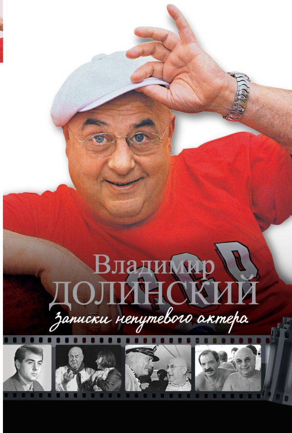 Записки непутевого актера Долинский В.А.