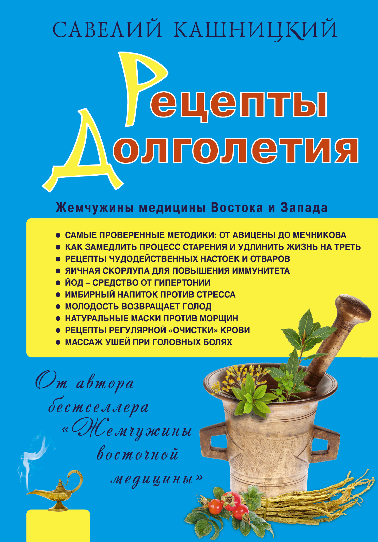 Рецепты долголетия. Жемчужины медицины Востока и Запада от book24.ru