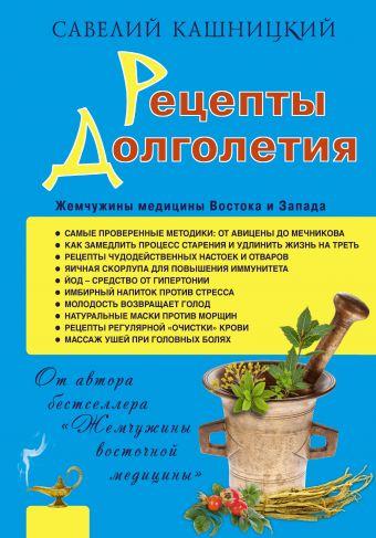 Рецепты долголетия. Жемчужины медицины Востока и Запада Кашницкий С.Е.