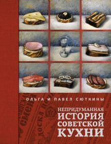 Сюткина О.А. - Непридуманная история советской кухни обложка книги