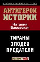 Басовская Н.И. - Все антигерои истории. Злодеи. Тираны. Предатели' обложка книги