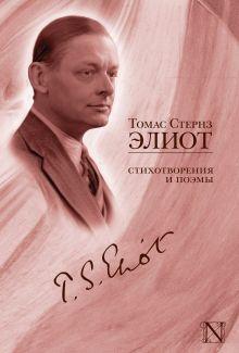 Элиот Т.С. - Стихотворения и поэмы обложка книги