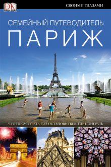 . - Париж. Семейный путеводитель обложка книги