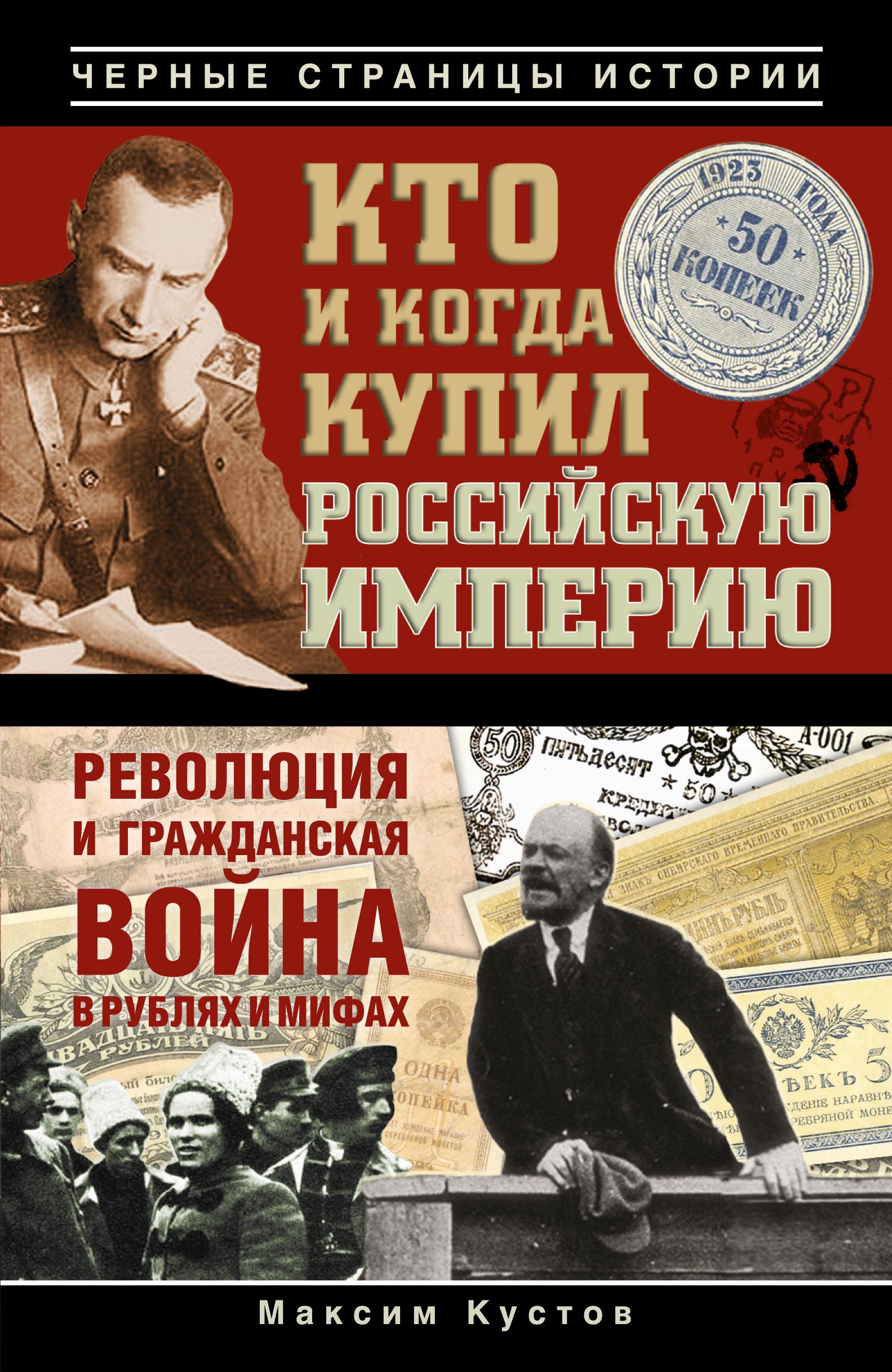 Кто и когда купил Российскую империю ( Кустов М.В.  )