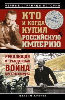 Кустов М.В. - Кто и когда купил Российскую империю обложка книги