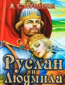 Пушкин А.С. - Пушкин А.С. Руслан и Людмила обложка книги